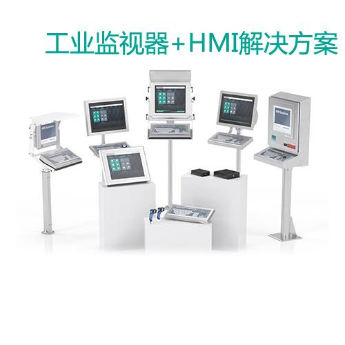 工业监视器+HMI解决方案